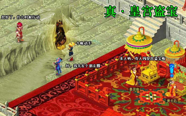 服务器名:测试 图片名称:皇宫盗宝图 游戏昵称:GM小海 其他信息: